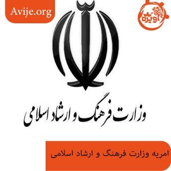 امریه وزارت فرهنگ و ارشاد اسلامی چه شرایطی دارد؟