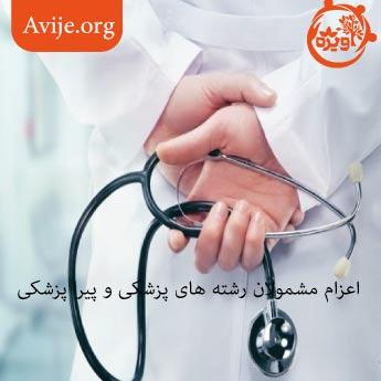مهلت یکساله اعزام مشمولان رشته های پزشکی و پیرا پزشکی
