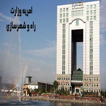 امریه وزارت راه و شهرسازی چه شرایطی دارد؟