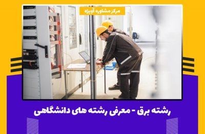 رشته برق - معرفی رشته های دانشگاهی