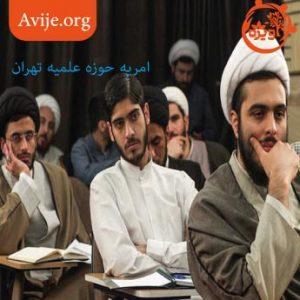 امریه حوزه علمیه تهران
