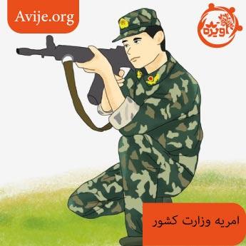 امریه سربازی وزارت کشور چگونه است؟