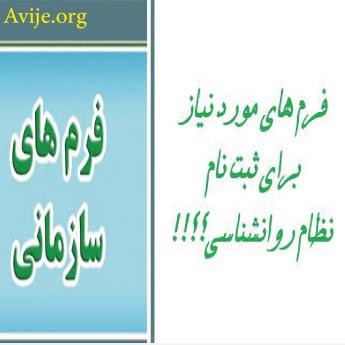 شرایط عضویت در سازمان نظام روانشناسی و مشاوره ایران کدامند؟