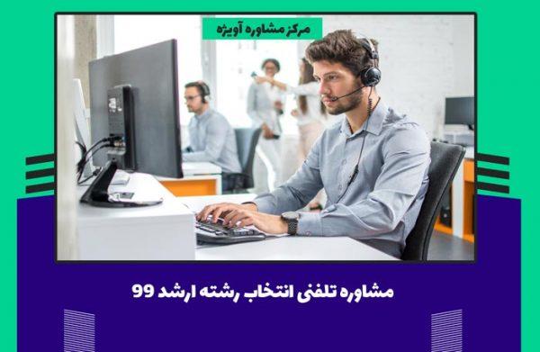 مشاوره تلفنی انتخاب رشته ارشد ۹۹