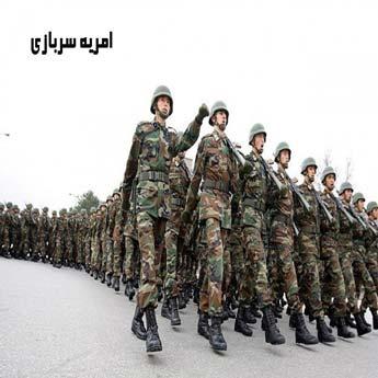 امریه سربازی ستاد اجرایی فرمان امام