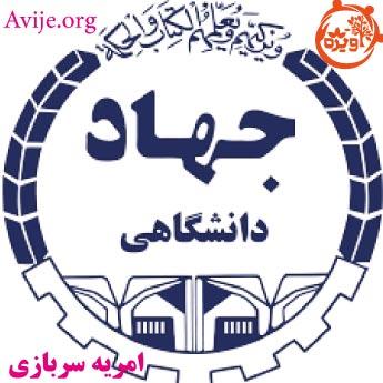 امریه سربازی جهاد دانشگاهی استان چهارمحال و بختیاری