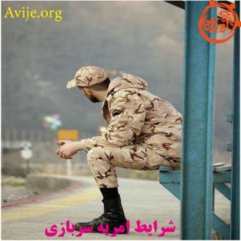 شرایط امریه سربازی جهاد دانشگاهی استان چهار محال و بختیاری