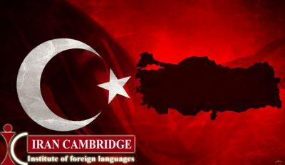 آموزش ترکی