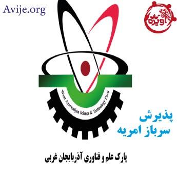 امریه شرکت دانش بنیان پارک علم و فناوری آذربایجان غربی