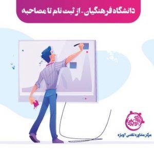 دانشگاه فرهنگیان از ثبت نام تا مصاحبه