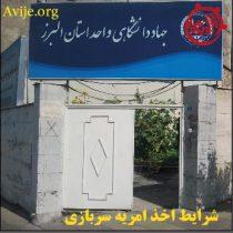 امریه سربازی جهاد دانشگاهی استان البرز