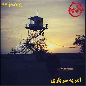 رشته های مورد نیاز امریه سربازی جهاد دانشگاهی استان البرز