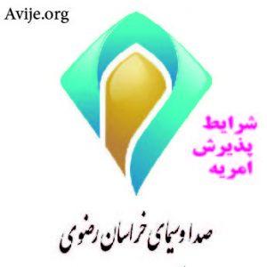 فراخوان امریه سازمان صدا و سیما مرکز استان خراسان رضوی