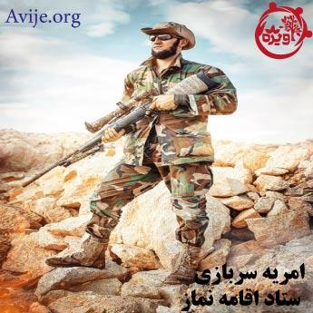 شرایط پذیرش امریه سربازی ستاد اقامه نماز