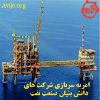 فراخوان امریه سربازی شرکت های دانش بنیان صنعت نفت