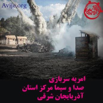 شرایط پذیرش امریه سربازی صدا و سیما مرکز تبریز