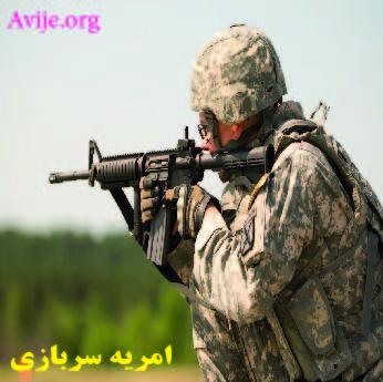 شرایط اختصاصی پذیرش امریه سربازی صدا و سیما مرکز اصفهان