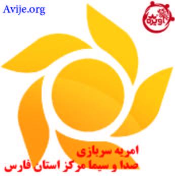 فراخوان امریه سربازی صدا و سیما مرکز استان فارس