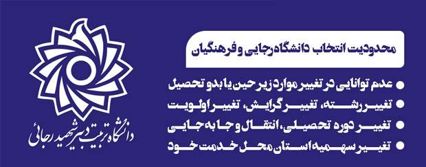 محدودیت های ثبت نام در دانشگاه شهید رجایی,مشاوره دانشگاه های خاص, فرایند ثبت نام تا گزینش دانشگاه شهید رجایی, ثبت نام دانشگاه شهید رجایی