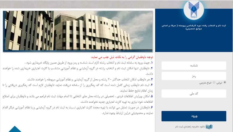 مشاوره دانشگاه آزاد بدون کنکور, ثبت نام بدون کنکور, بدون کنکور دانشگاه آزاد