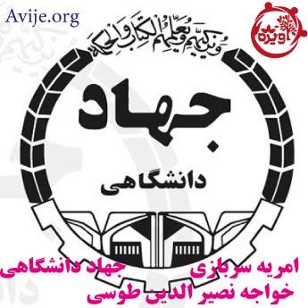 پذیرش امریه جهاد دانشگاهی خواجه نصیر الدین طوسی