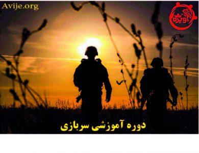 کاهش دوره آموزشی سربازی تا شهریور 99