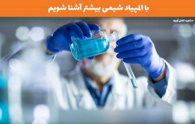 با المپیاد شیمی بیشتر آشنا شویم