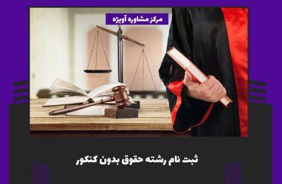 ثبت نام رشته حقوق بدون کنکور 99
