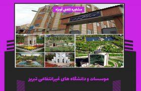 دانشگاه های غیرانتفاعی تبریز
