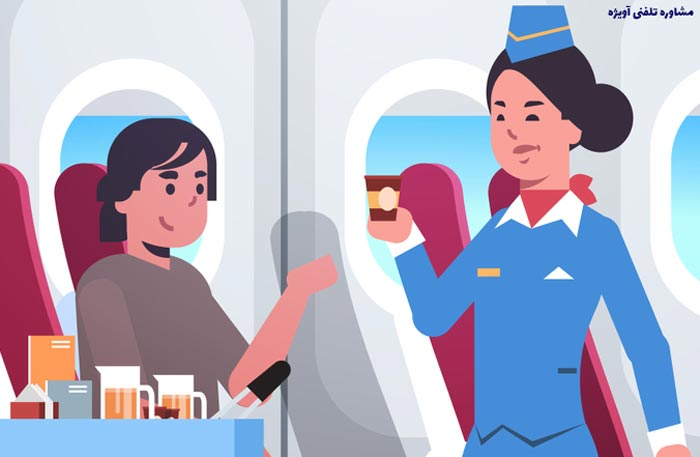 نحوه ثبت نام در رشته مهمانداری هواپیما