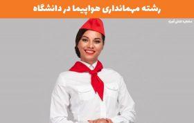 رشته مهمانداری هواپیما در دانشگاه