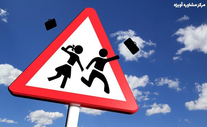 شرایط انصراف از تحصیل برای دانشجویان دانشگاه های سراسری