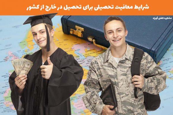 شرایط معافیت تحصیلی برای تحصیل در خارج از کشور