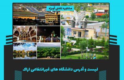 لیست و آدرس دانشگاه های غیرانتفاعی اراک
