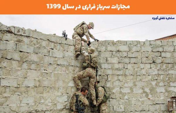 مجازات سرباز فراری در سال 1399