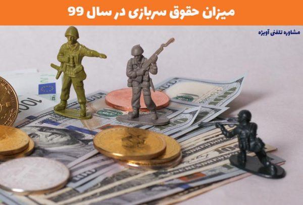 میزان حقوق سربازی در سال 99
