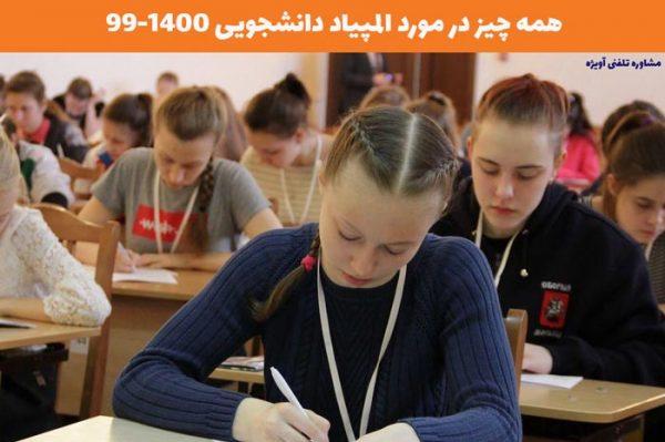 همه چیز در مورد المپیاد دانشجویی 99-1400