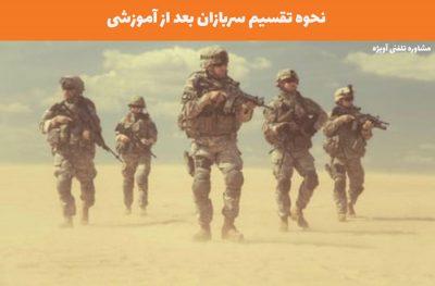 نحوه تقسیم سربازان بعد از آموزشی