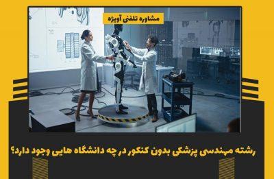 رشته مهندسی پزشکی بدون کنکور در چه دانشگاه هایی وجود دارد؟