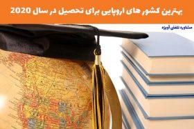 بهترین کشور های اروپایی برای تحصیل در سال 2020