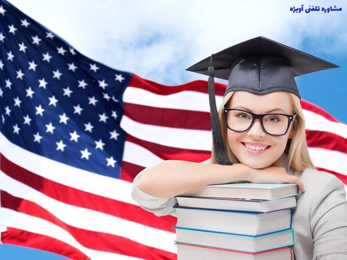 هزینه های زندگی و تحصیل در آمریکا