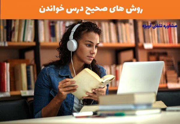 درس خواندن صحیح چگونه است؛ روش های درست درس خواندن
