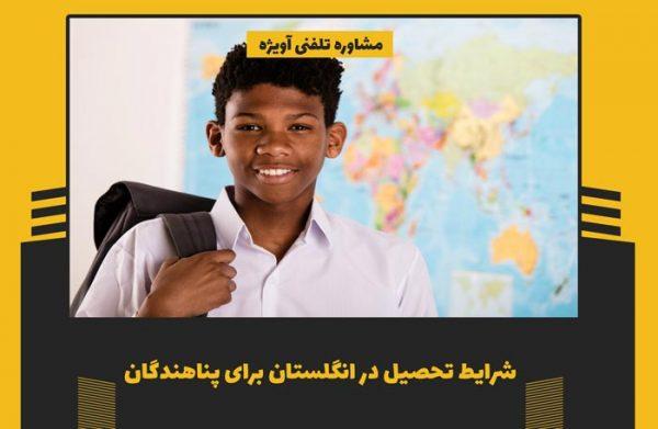 شرایط تحصیل در انگلستان برای پناهندگان
