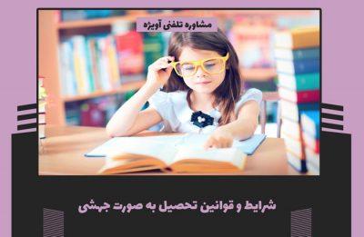 تحصیل به صورت «جهشی» چه شرایط و قوانینی دارد