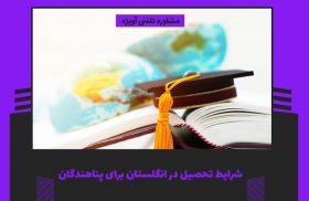 با بهترین دانشگاه های جهان در سال 2020 آشنا شوید