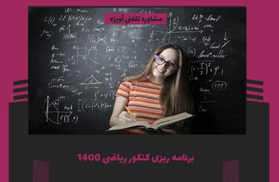 برنامه ریزی کنکور ریاضی 1400