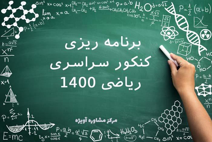 برنامه ریزی کنکور ریاضی 1400 اسفند تا خرداد