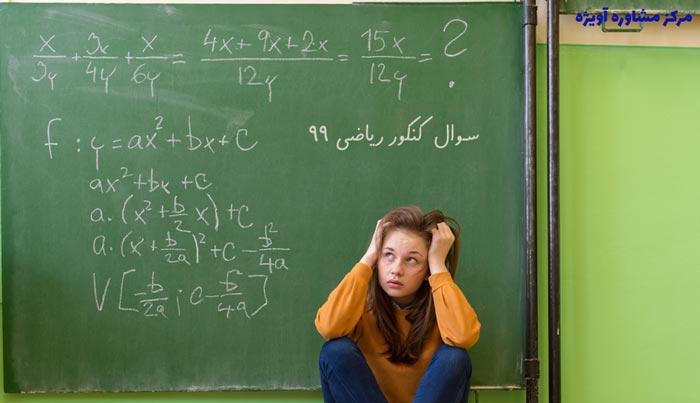 برنامه ریزی درسی کنکور ریاضی دانش آموزان با پایه قوی