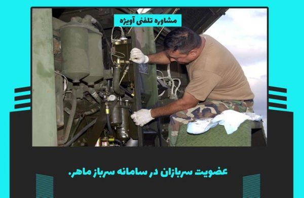 سامانه سرباز ماهر و سردار فرحی