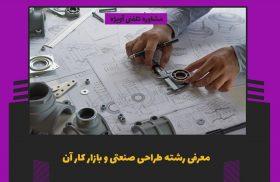 معرفی رشته طراحی صنعتی و بازار کار آن